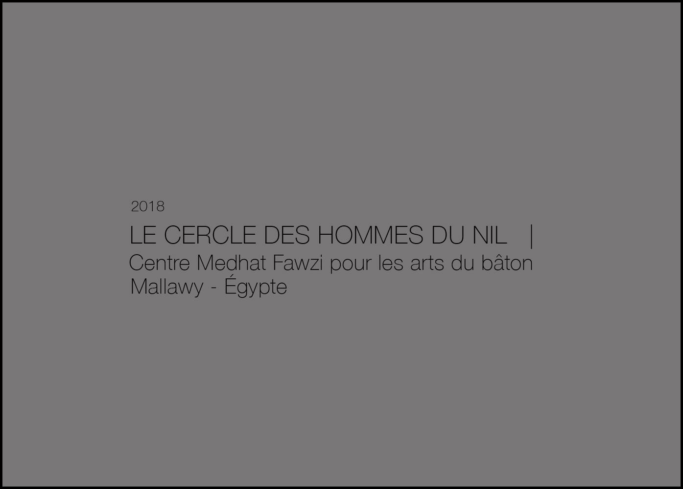 1_Cercle-des-Hommes-du-Nil_3933